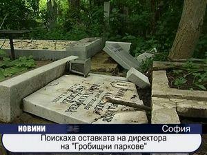 """Поискаха оставката на директора на """"Гробищни паркове"""""""