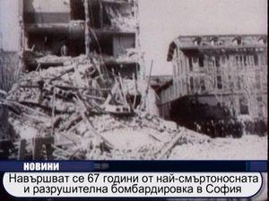 Навършват се 67 години от най-смъртоносната бомбардировка на София