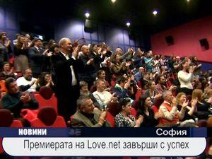 Премиерата на Love.net завърши с успех