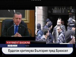 Ердоган критикува България пред Брюксел