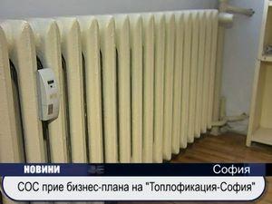 "СОС прие бизнес-плана на ""Топлофикация -София"""