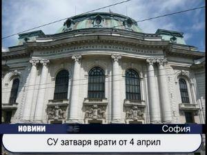 """СУ """"Св. Климент Охридски"""" затваря от 4 април"""