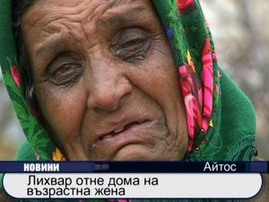 Лихвар отне дома на възрастна жена