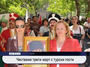 Честваме Трети март с турски гости
