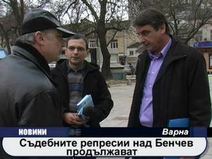 Съдебните репресии над Бенчев продължават