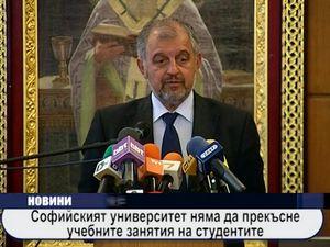 Софийският университет няма да прекъсне учебните занятия
