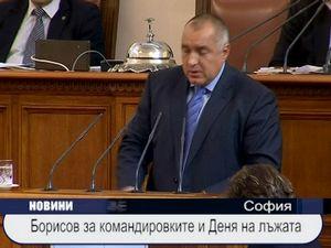 Борисов за командировките