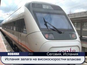 Испания залага на високоскоростни влакове