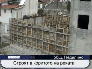 Строят в коритото на реката