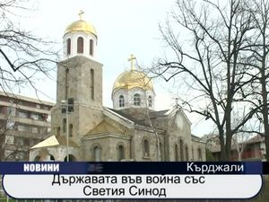 Държавата във война със Светия Синод