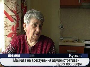 Майката на арестувания административен съдия проговаря