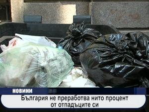 България не преработва нито процент от отпадъците си