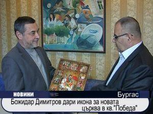 """Божидар Димитров дари икона за новата църква в кв.""""Победа"""""""