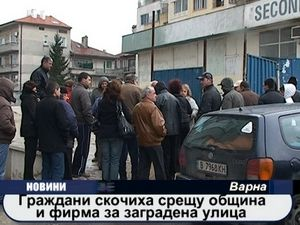 Граждани срещу община и фирма заради заградена улица