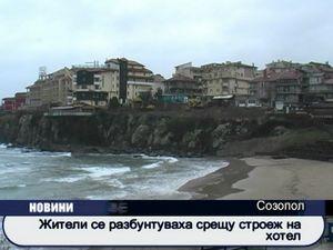 Жители се разбунтуваха срещу строеж на хотел