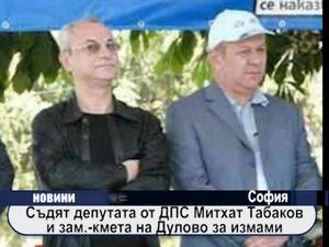 Съдят депутата от ДПС Митхат Табаков и зам.-кмета на Дулово за измами