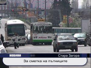 За сметка на пътниците