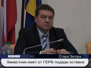 Заместник-кмет от ГЕРБ подаде оставка