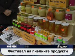 Фестивал на пчелните продукти
