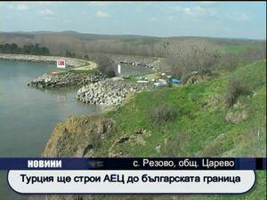 Турция ще строи АЕЦ до българската граница