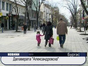 """Далаверата """"Александровска"""""""