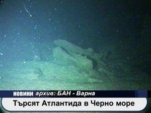 Търсят Атлантида в Черно море