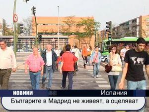 Българите в Мадрид не живеят, а оцеляват