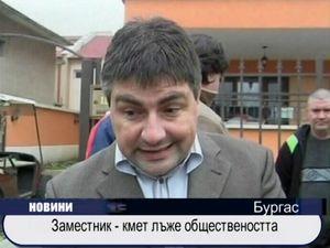 Заместник-кмет лъже обществеността