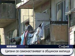 Цигани се самонастаняват в общински жилища