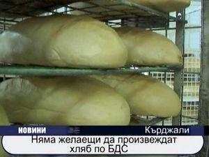 Няма желаещи да произвеждат хляб по БДС