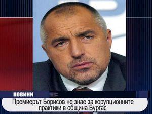Борисов не знае за корупционите практики в Обшина Бургас