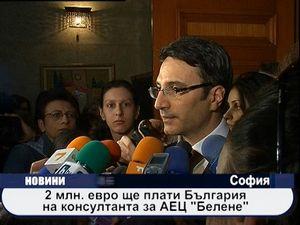 """60-70 млн. евро ще плати България на консултанта за АЕЦ """"Белене"""""""