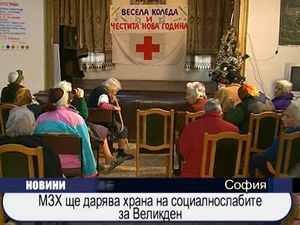 МЗХ ще дарява храна на социалнослабите за Великден