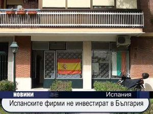 Испанските фирми не инвестират в България