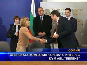 """Френската компания """"Арева"""" с интерес към АЕЦ """"Белене"""""""