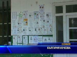 България изчезва