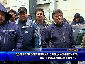 """Докери протестираха срещу концесията на """"Пристанище Бургас"""""""