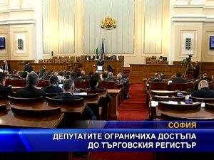 Депутатите ограничиха достъпа до Търговския регистър