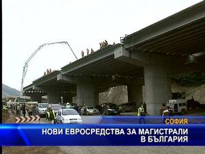 Нови евросредства за магистрали в България