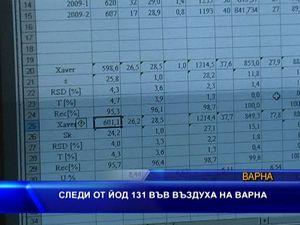 Следи от йод-131 във въздуха на Варна