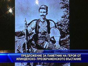 Предложение за паметник на герой от Илинденско-преображенското въстание