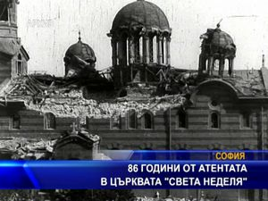 """86 години от атентата в църквата """"Света Неделя"""""""