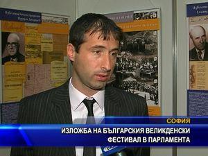 Изложба на българския великденски фестивал в парламента