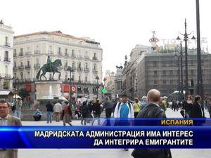 Мадридската администрация има интерес да интегрира емигрантите