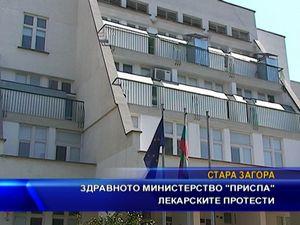"""Здравното министерство """"приспа"""" лекарските протести"""