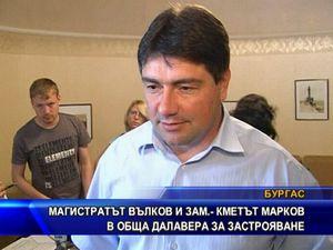 Магистратът Вълков и зам.-кметът Марков в обща далавера за застрояване