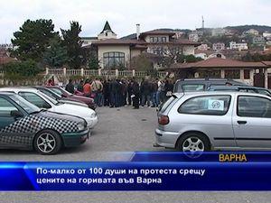 По-малко от 100 души на протеста във Варна