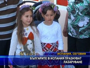 Българите в Испания празнуват лазаруване