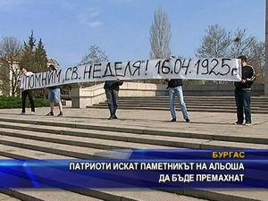 Патриоти искат паметника на Альоша да бъде премахнат