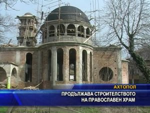 Продължава строителството на православен храм
